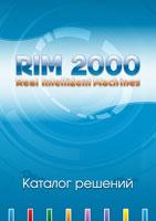 ������� ������� �������� RIM2000