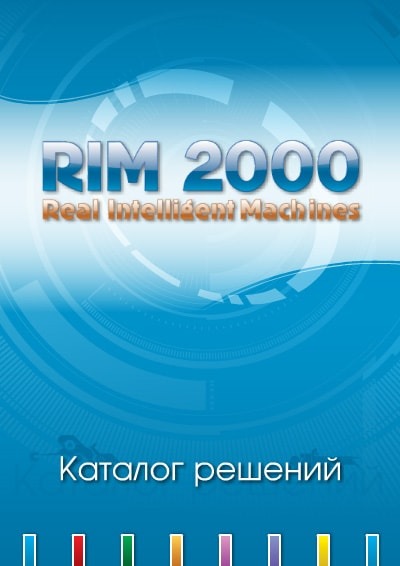 Каталог RIM2000