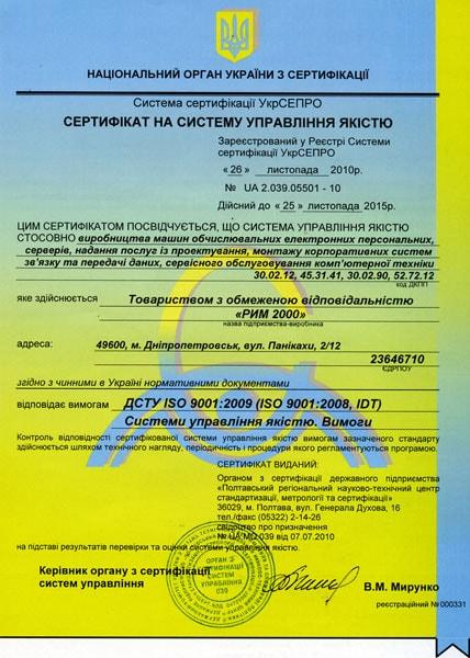 Cертификат соответствия УкрСЕПРО